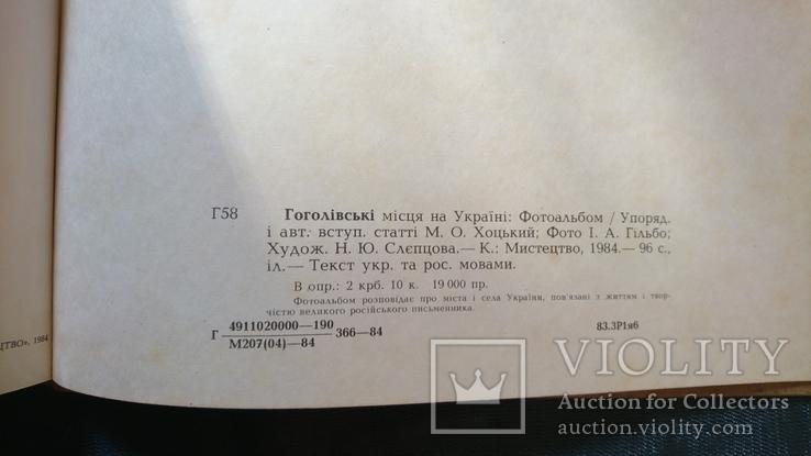 Гоголевские места на Украине.Фотоальбом .1984 г., фото №9