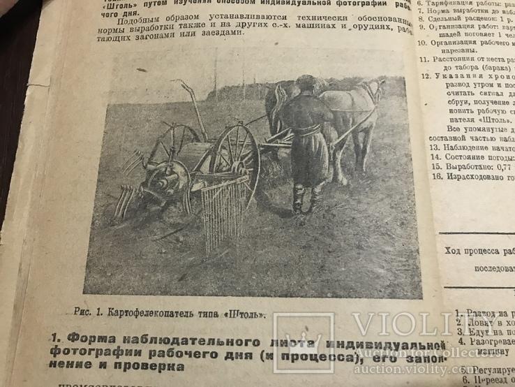 1932 Технормирование На уборке Каптофеля и др работах в Совхозах, фото №6