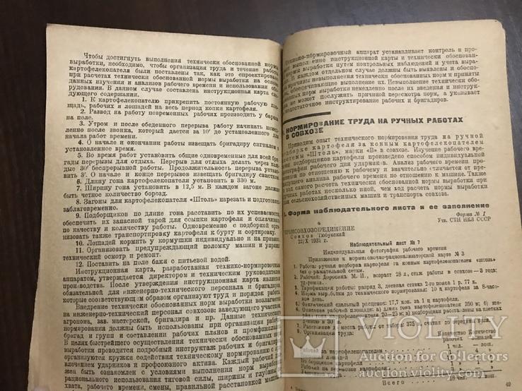 1932 Технормирование На уборке Каптофеля и др работах в Совхозах, фото №10