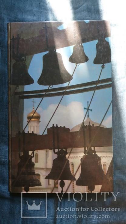 Чернигов 1300 .Фотоальбом 1990 г.Тираж 25000, фото №2