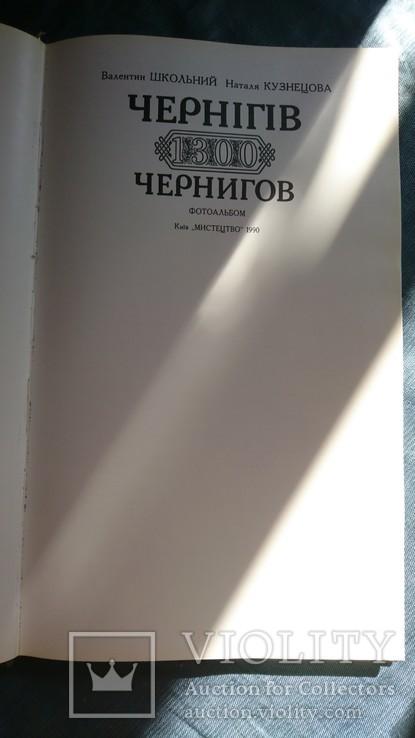 Чернигов 1300 .Фотоальбом 1990 г.Тираж 25000, фото №4