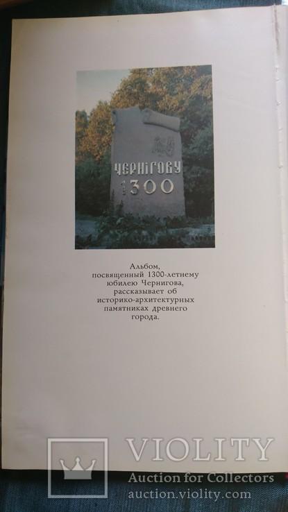 Чернигов 1300 .Фотоальбом 1990 г.Тираж 25000, фото №10
