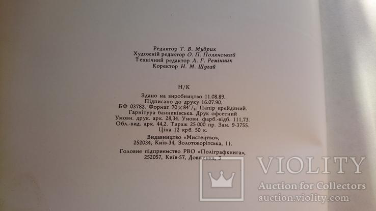 Чернигов 1300 .Фотоальбом 1990 г.Тираж 25000, фото №11