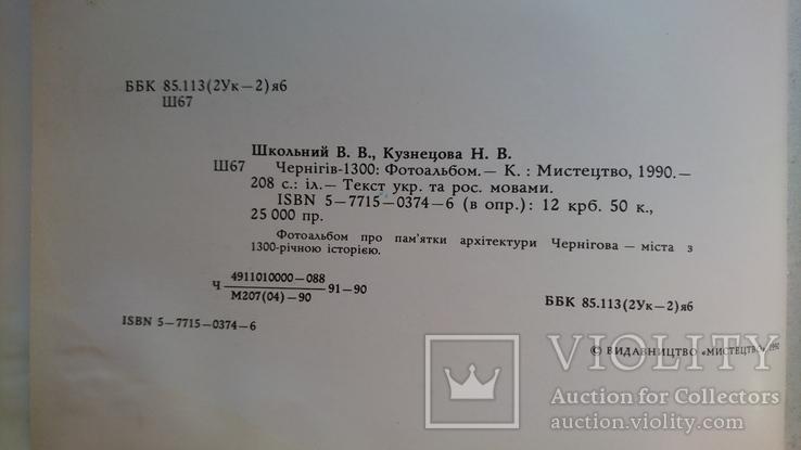 Чернигов 1300 .Фотоальбом 1990 г.Тираж 25000, фото №12