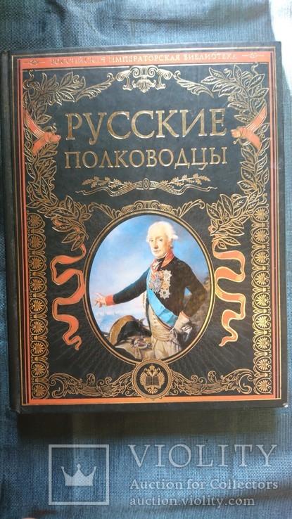 Русские полководцы.Иллюстрированное издание.2010г.Тираж 6000 !!!, фото №2