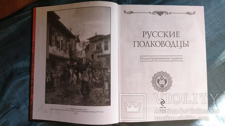 Русские полководцы.Иллюстрированное издание.2010г.Тираж 6000 !!!, фото №3