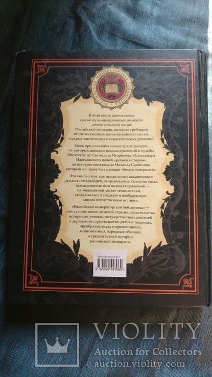 Русские полководцы.Иллюстрированное издание.2010г.Тираж 6000 !!!, фото №8