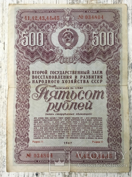 Облигация 1947 год, 500 рублей
