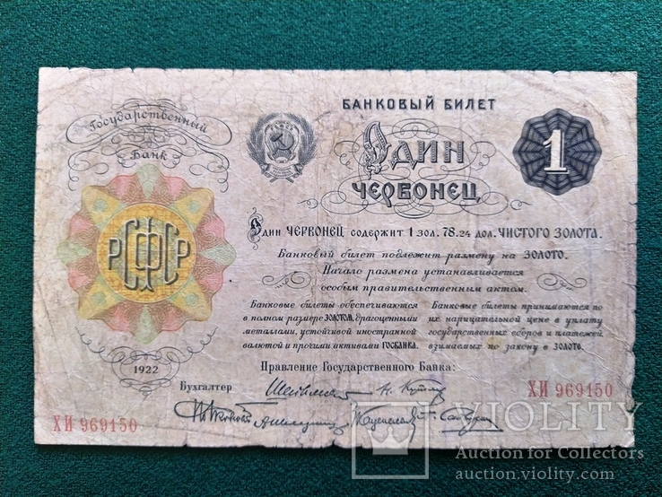 1 червонец 1922 г Шейман