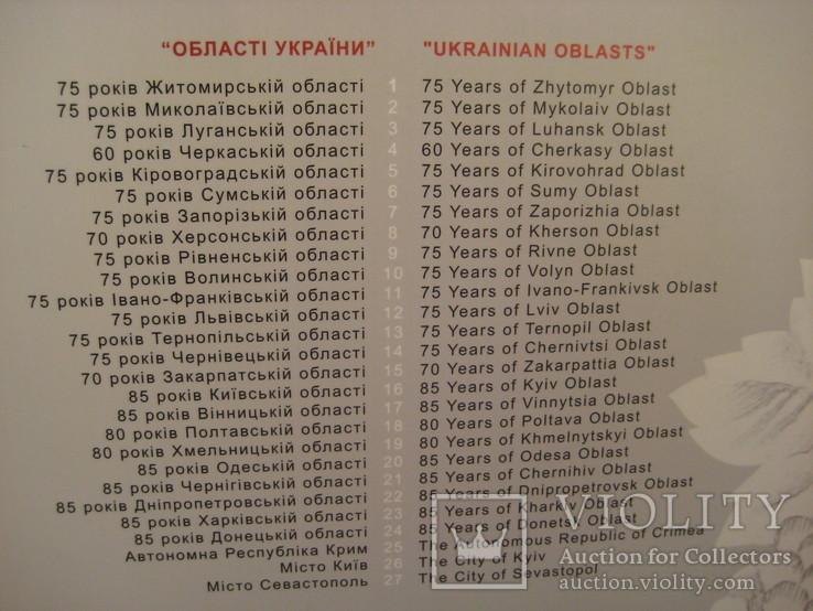 """Альбом для монет из серии """"Области Украины""""., фото №7"""