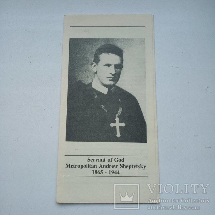 Про Шептицького