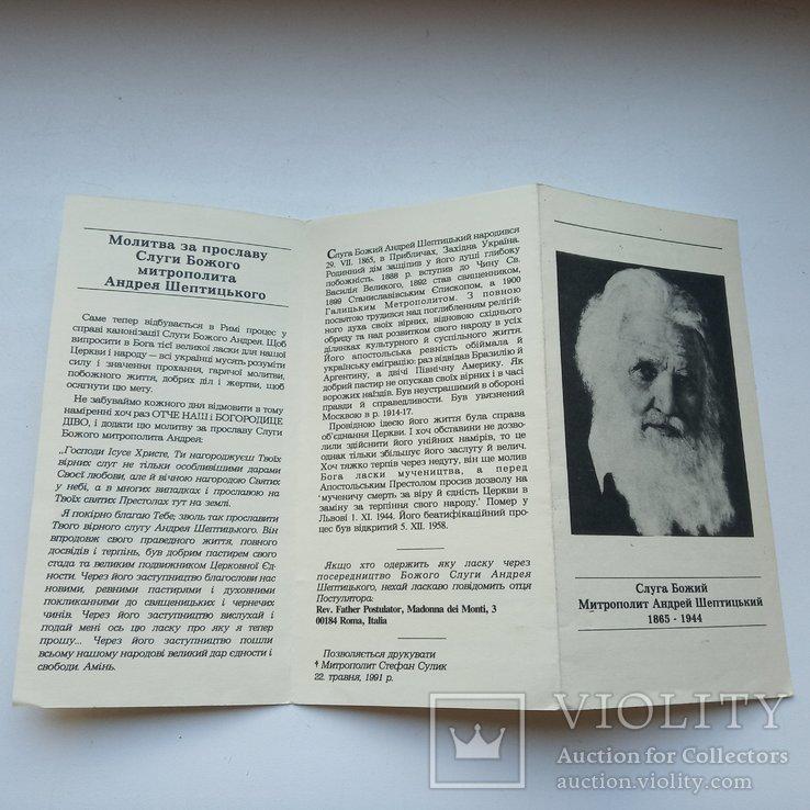 Про Шептицького, фото №3
