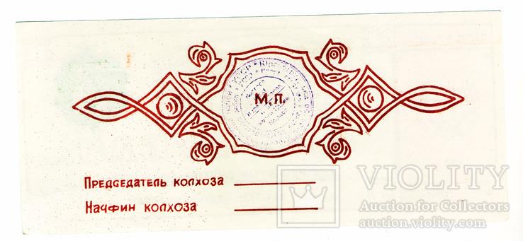 3 три рубля Колхоз им К Маркса Кировоградский район, Лот 4851, фото №3