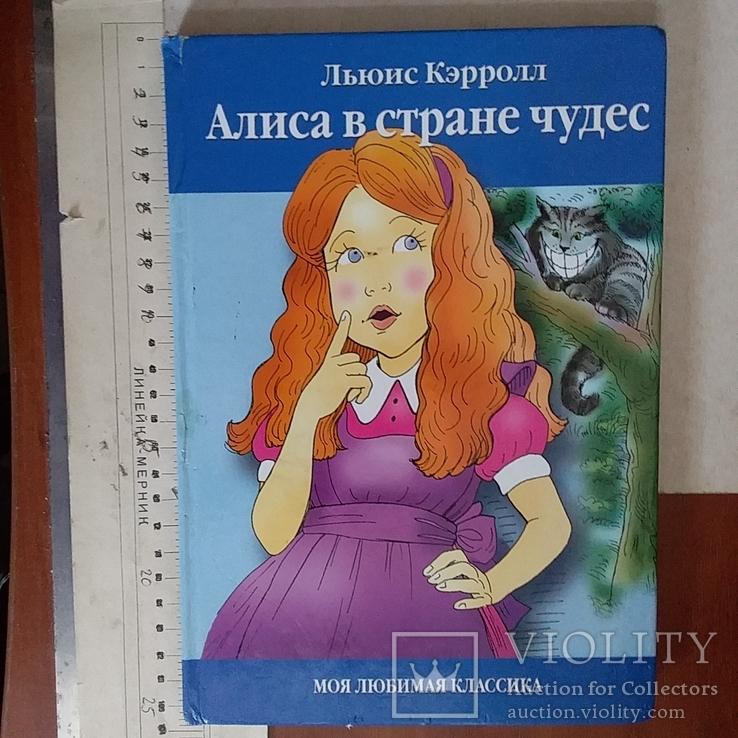 """Льюис Кэролл """"Алиса в стране чудес"""" 2005р., фото №2"""