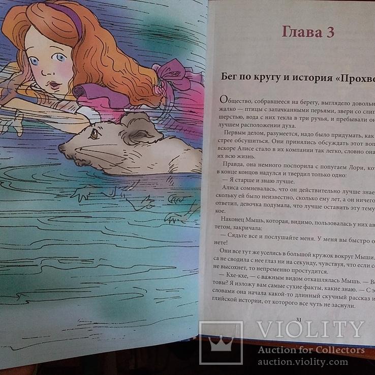 """Льюис Кэролл """"Алиса в стране чудес"""" 2005р., фото №7"""