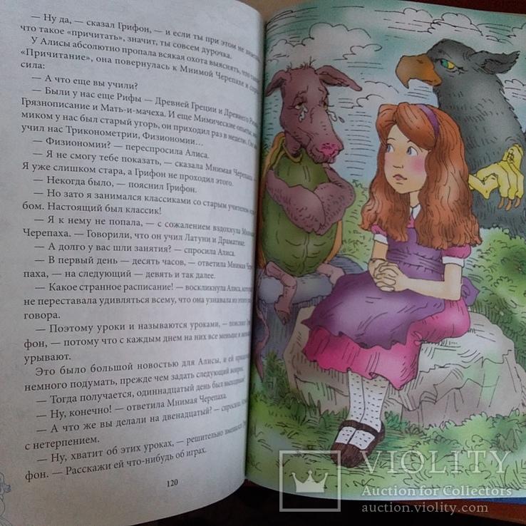"""Льюис Кэролл """"Алиса в стране чудес"""" 2005р., фото №10"""