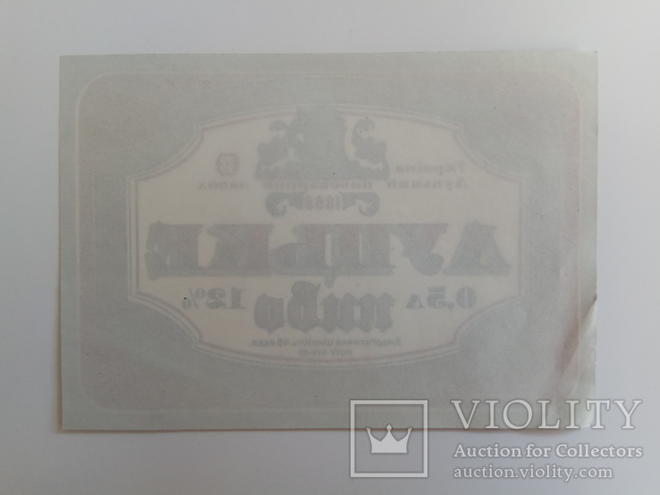 Пивна етикетка, фото №3
