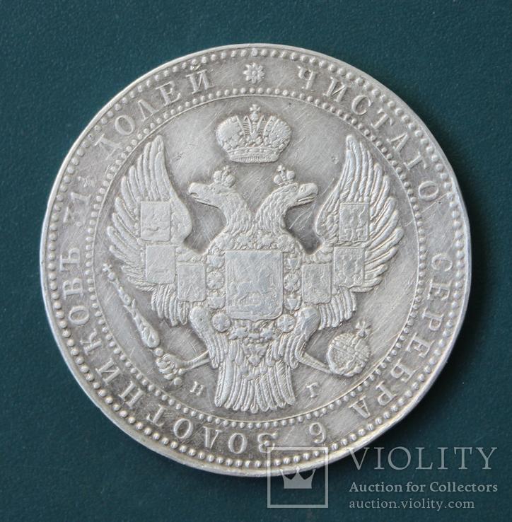 1 1/2 рубля 10 злотых 1833(НГ), фото №3