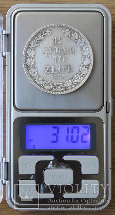 1 1/2 рубля 10 злотых 1833(НГ), фото №7