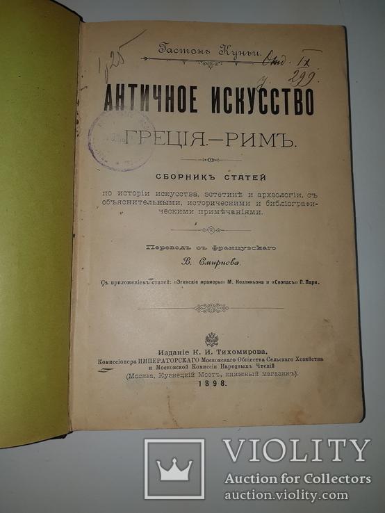1898 Античное искусство