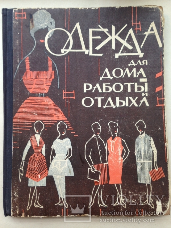Одежда для дома работы и отдыха 1964 136 с.ил. 2 цв. вкладыша 107 т. экз. Большой формат.