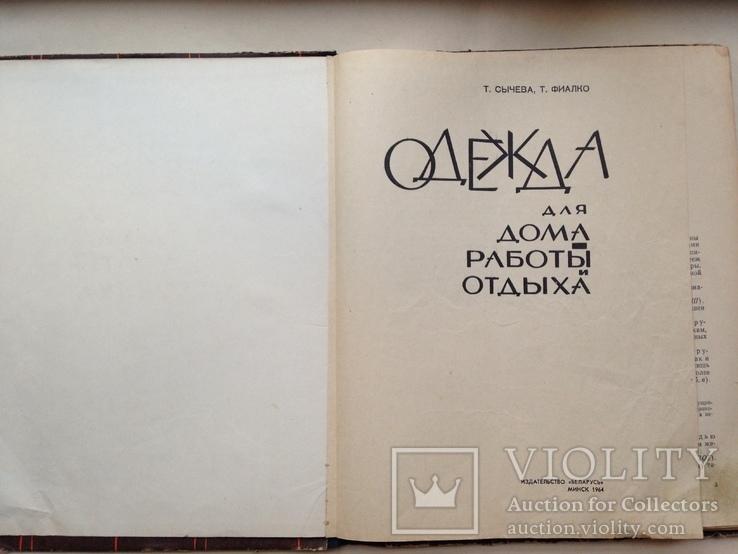 Одежда для дома работы и отдыха 1964 136 с.ил. 2 цв. вкладыша 107 т. экз. Большой формат., фото №3