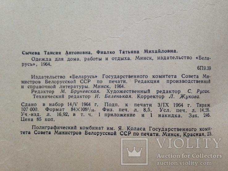 Одежда для дома работы и отдыха 1964 136 с.ил. 2 цв. вкладыша 107 т. экз. Большой формат., фото №12
