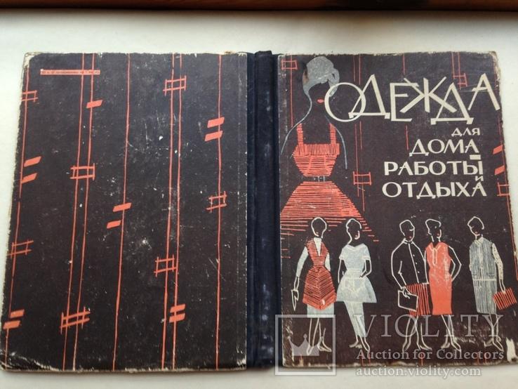Одежда для дома работы и отдыха 1964 136 с.ил. 2 цв. вкладыша 107 т. экз. Большой формат., фото №13
