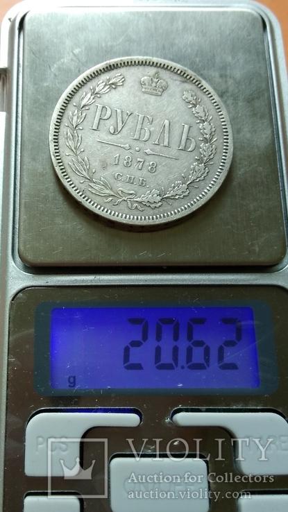 1 рубль 1878 года, фото №4