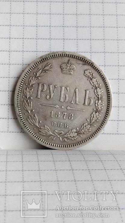 1 рубль 1878 года, фото №5