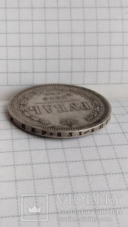 1 рубль 1878 года, фото №7