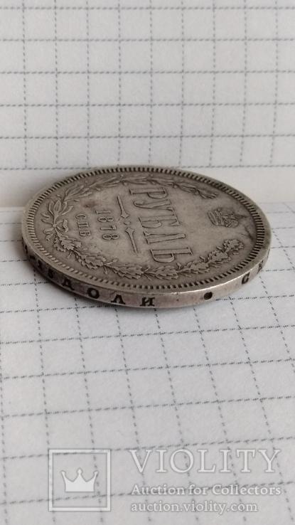 1 рубль 1878 года, фото №10