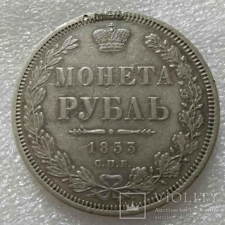 1 рубль 1853 года