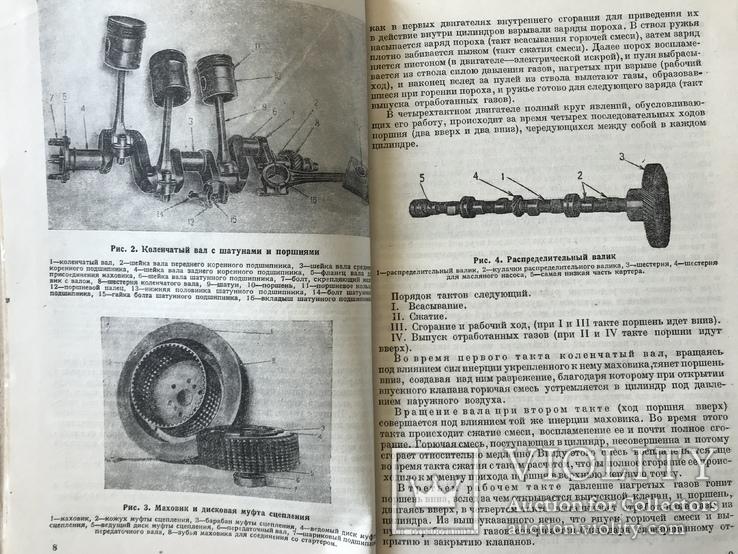 1932 Каталог Автовозов Руководство, фото №4