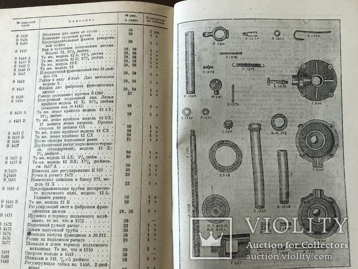 1932 Каталог Автовозов Руководство, фото №9