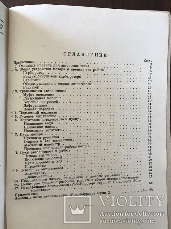 1932 Каталог Автовозов Руководство, фото №11