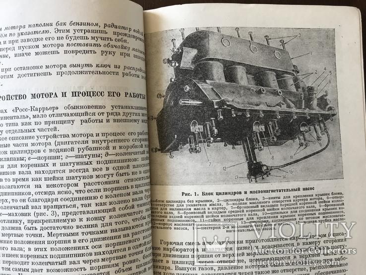 1932 Каталог Автовозов Руководство, фото №13