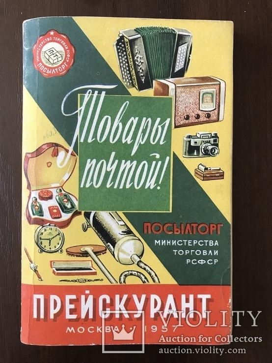 1957 Каталог Часы Косметика Портсигары и другие, фото №2