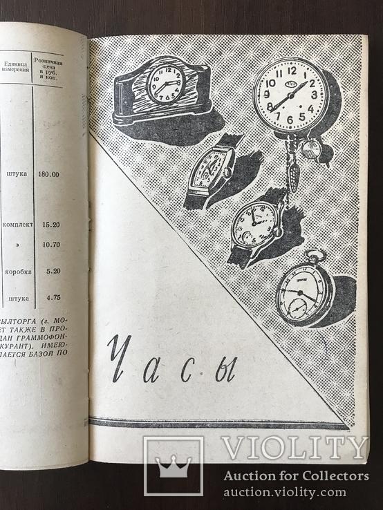 1957 Каталог Часы Косметика Портсигары и другие, фото №4