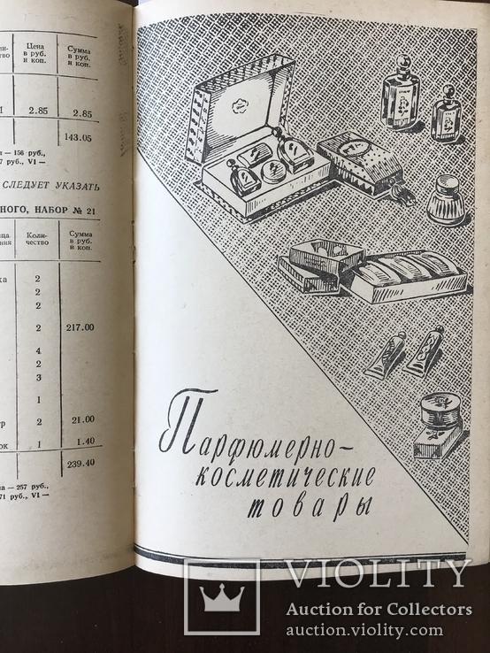 1957 Каталог Часы Косметика Портсигары и другие, фото №5
