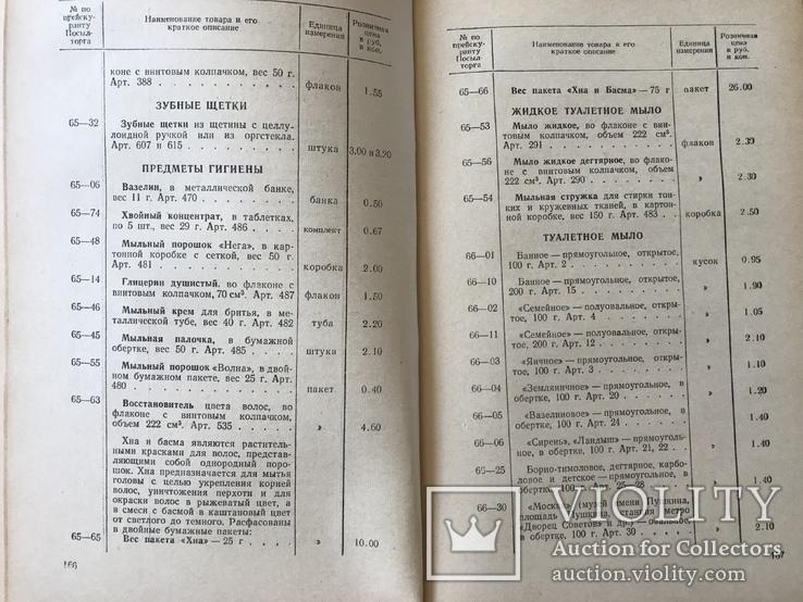 1957 Каталог Часы Косметика Портсигары и другие, фото №6