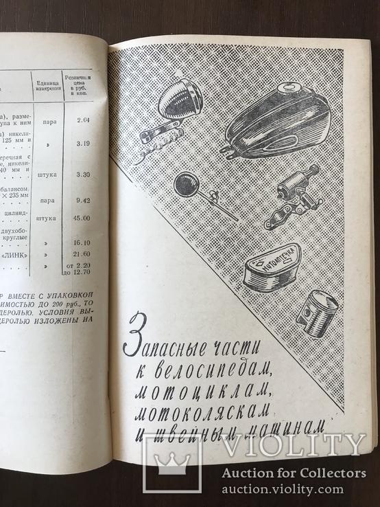 1957 Каталог Часы Косметика Портсигары и другие, фото №7