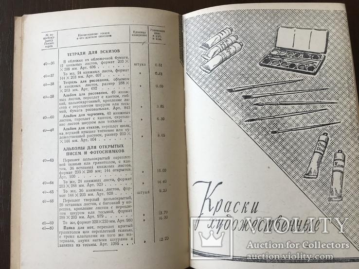 1957 Каталог Часы Косметика Портсигары и другие, фото №8