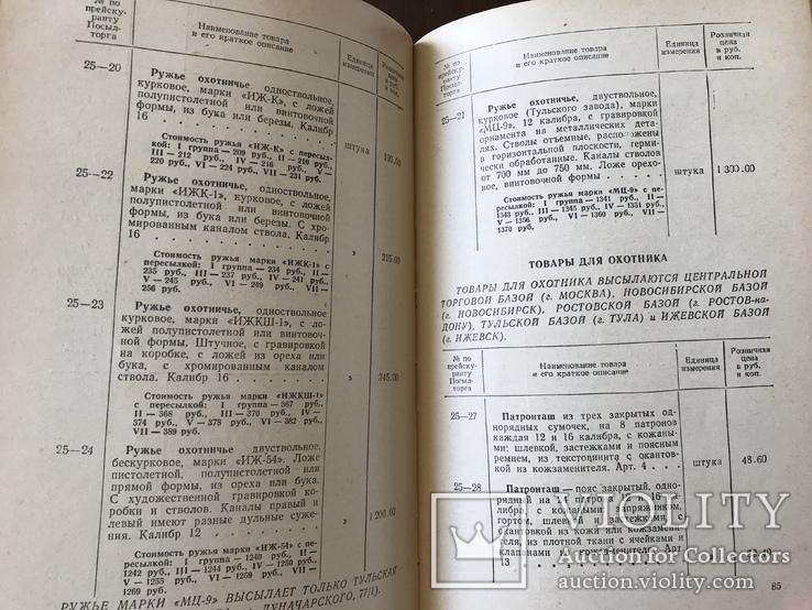1957 Каталог Часы Косметика Портсигары и другие, фото №9