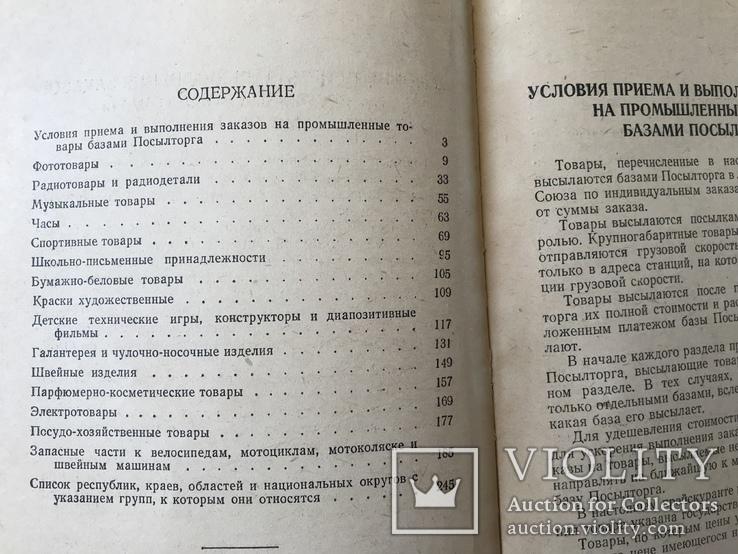 1957 Каталог Часы Косметика Портсигары и другие, фото №11
