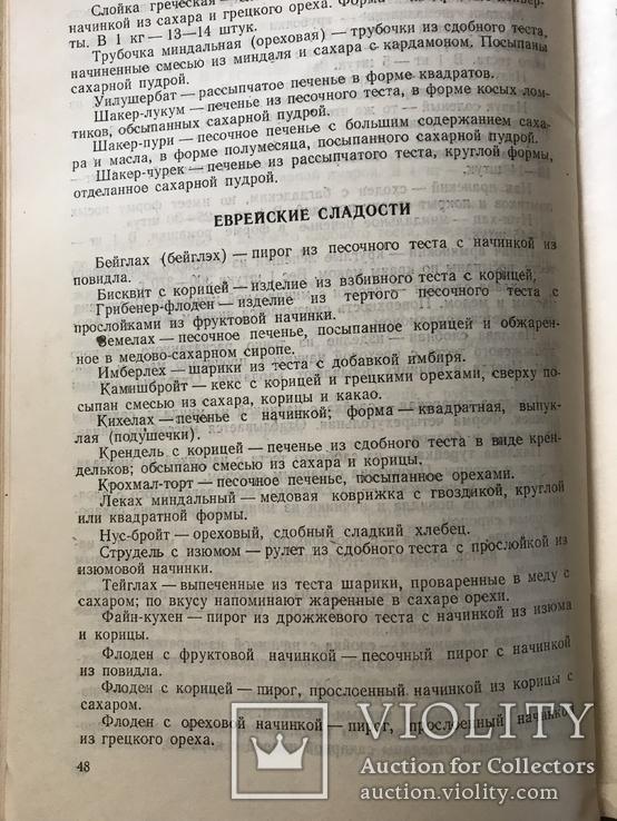 1948 Еврейский сладости Кондитерка, фото №4