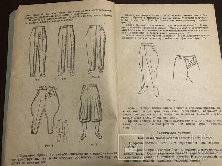1937 Брюки Технология обработки швейных изделий, фото №2