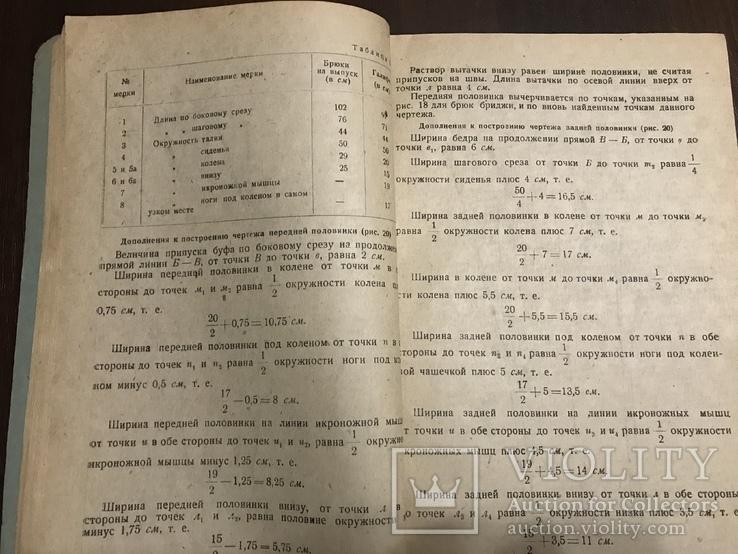 1937 Брюки Технология обработки швейных изделий, фото №7
