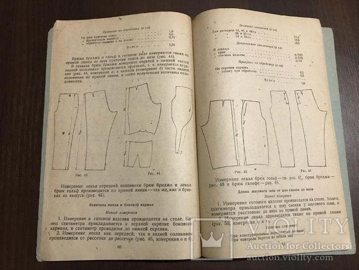 1937 Брюки Технология обработки швейных изделий, фото №9