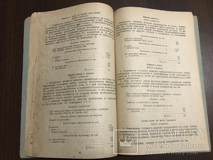 1937 Брюки Технология обработки швейных изделий, фото №10